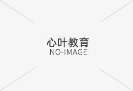 2020年西南民族大学华侨港澳台联考招生简章