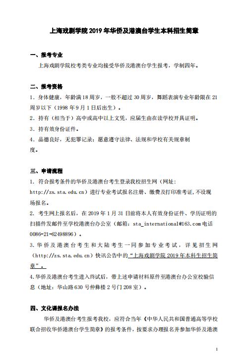 上戏19年招收华侨及港澳台学生简章